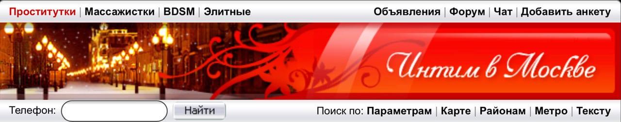 Лучшие проститутки Москвы на интимсити нл