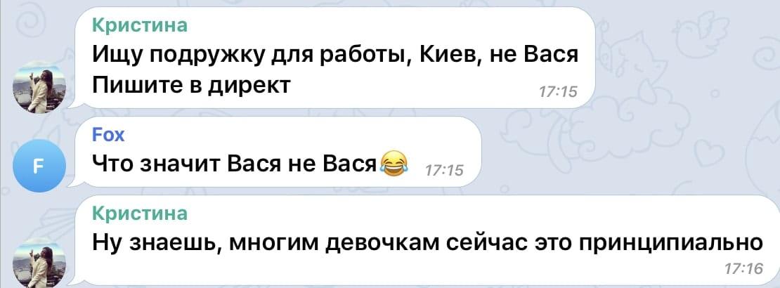 Работа в Киеве для девушек