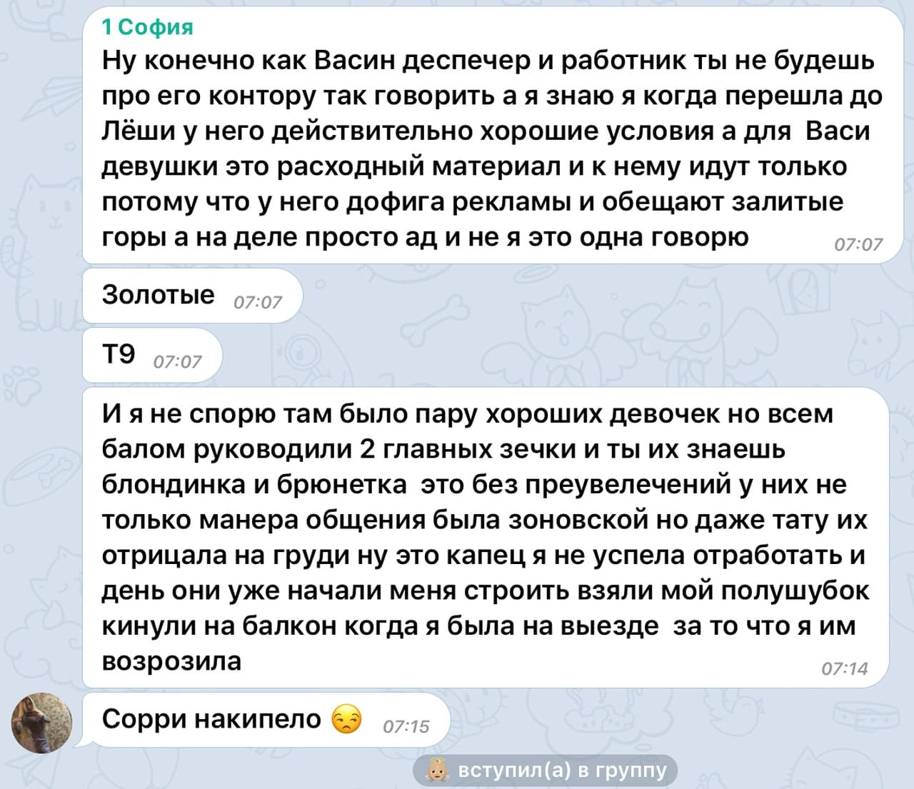 Работа эскорт Киев