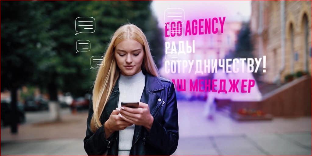 ego agency отзывы