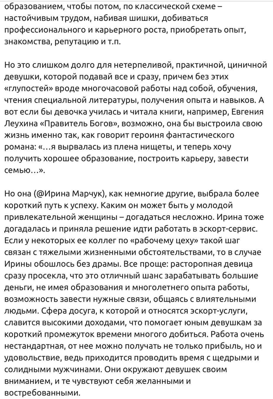 Ирина Марчук проститутка