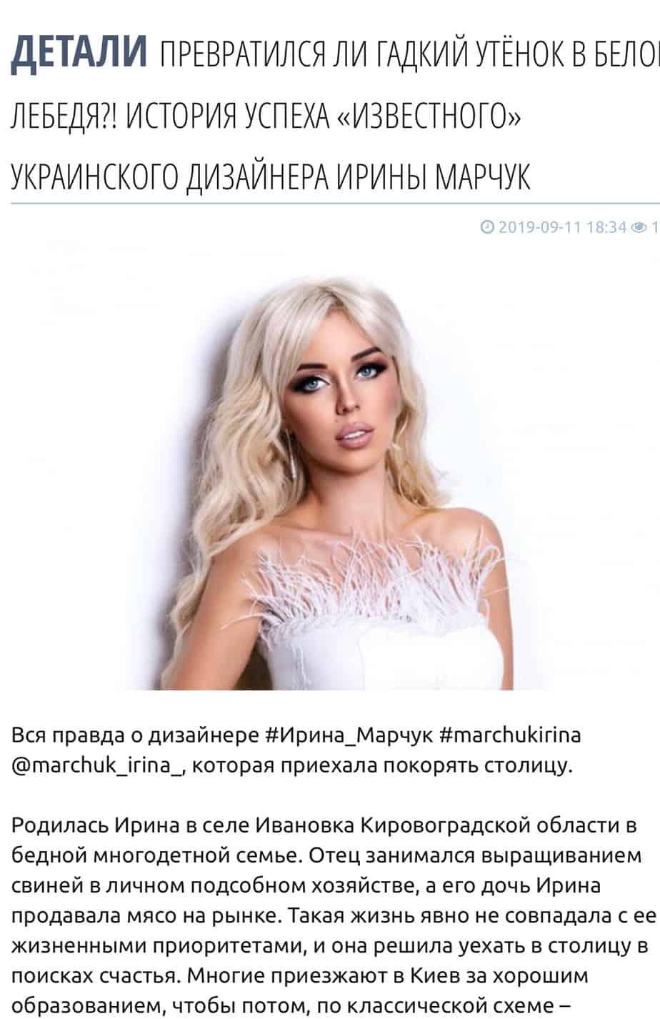История Ирины Марчук
