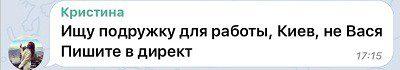 Элитные проститутки Киева ищут работу