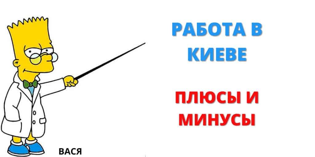 Работа для девушек в Киеве