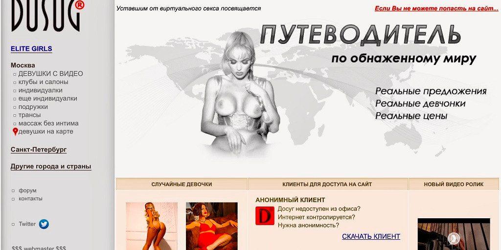 Официальный сайт dosug.cz