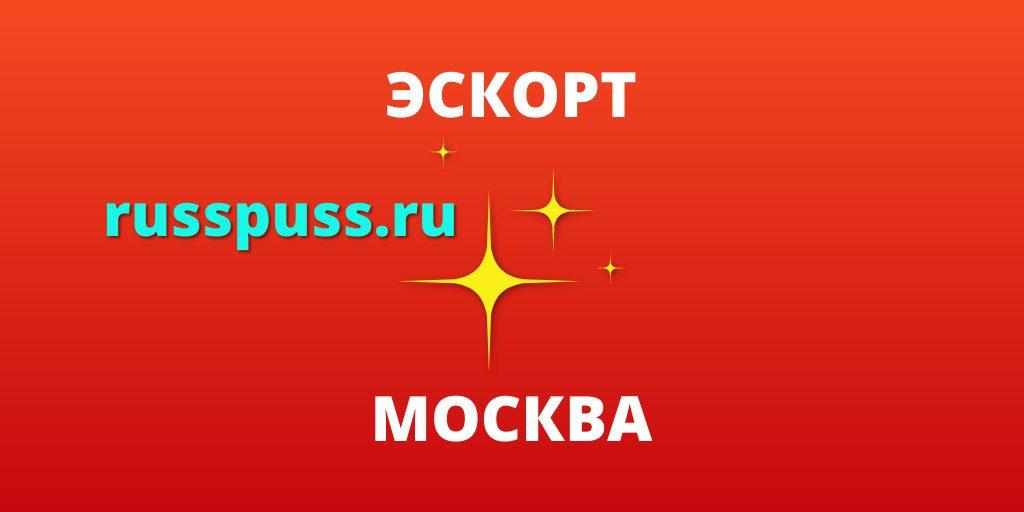 Работа эскорт Москва