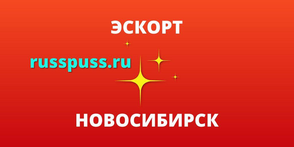 Работа эскорт Новосибирск