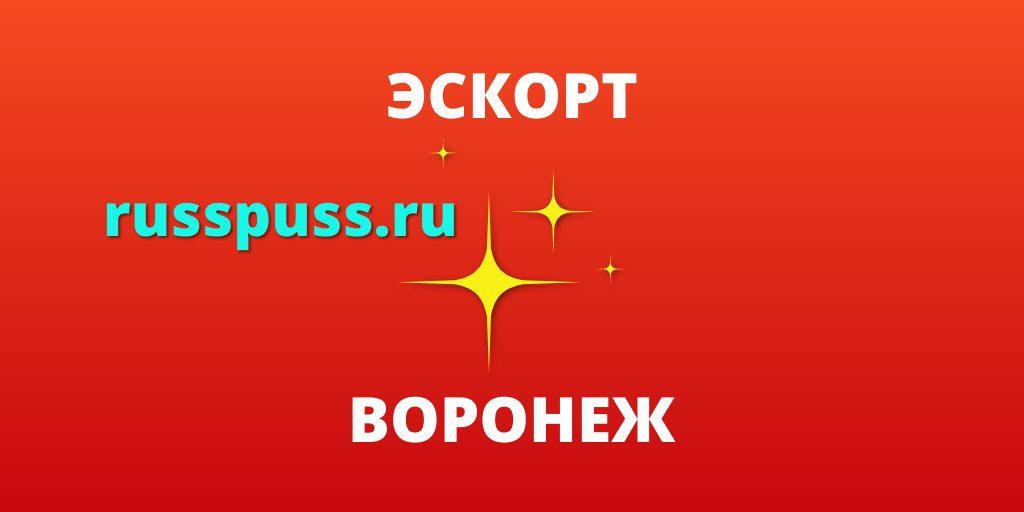 Работа эскорт в Воронеже